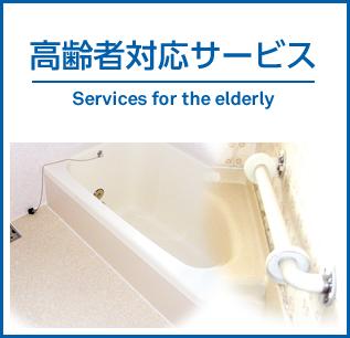 高齢者対応サービス