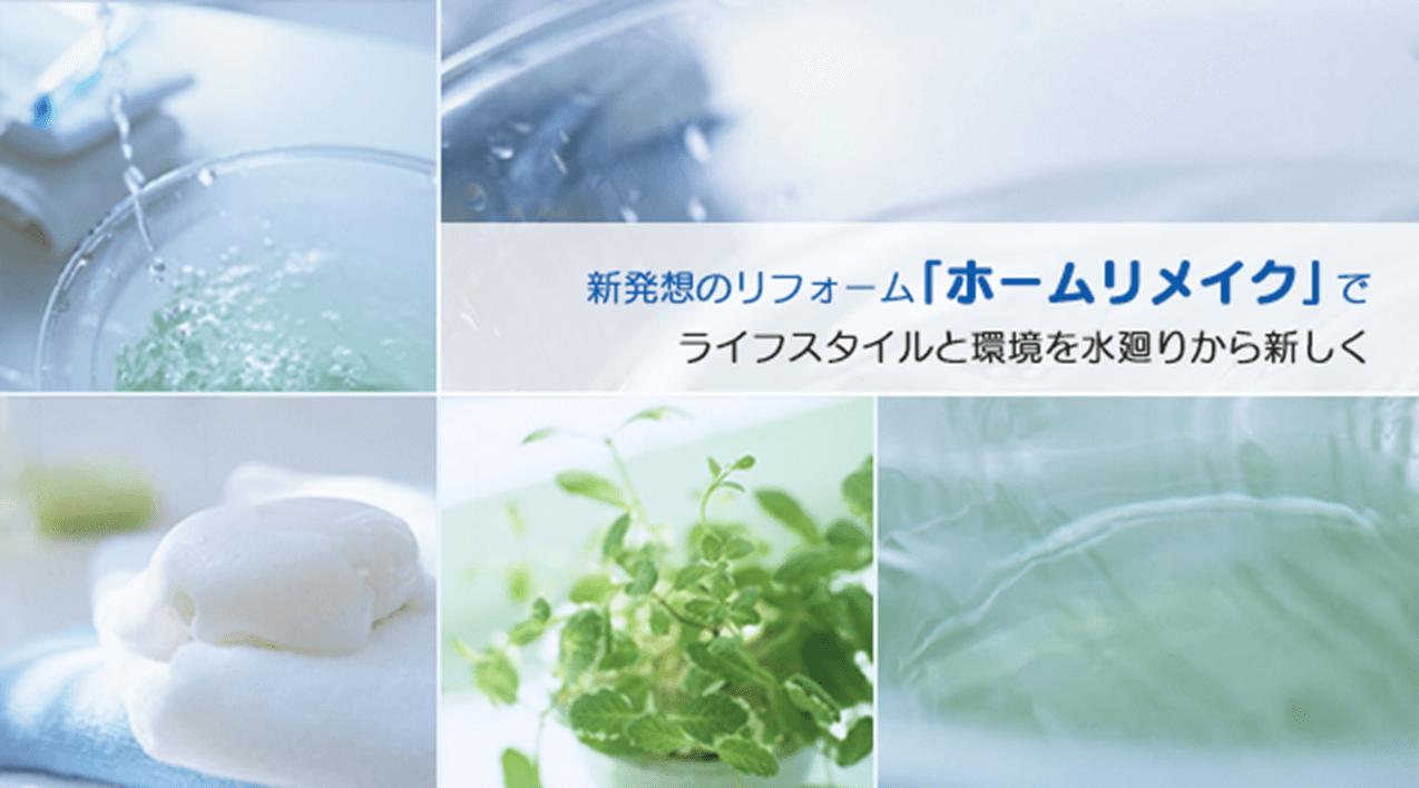水回り お風呂のリフォーム