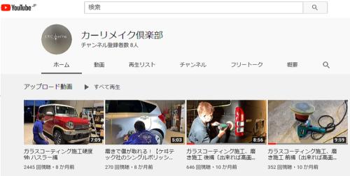 カーリメイク倶楽部YouTube動画